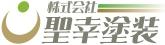 札幌市の聖幸塗装では戸建・マンション・テナントの屋根、外壁塗装を承っております。